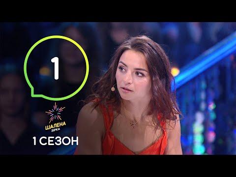Шалена зірка. Сезон 1 – Выпуск 1 – 05.09.2019