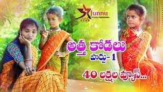 Attha Kodalu Part - 1 // Ultimate Village Comedy Videos // 5 Star Junnu// junnu videos