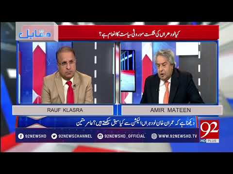 Muqabil (Imran Khan's Political Strategy , Rifts in MQM Pakistan) - 13 February 2018 - 92NewsHDPlus