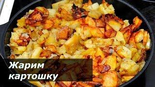 Жареная картошка. Студенческий рецепт.))