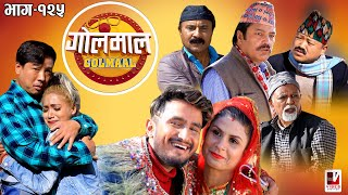 Golmaal Episode-125 | 03 December 2020 | Comedy Serial | Makuri, Khuili, Alish Rai | Vibes Creation