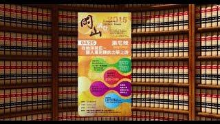 20150425高雄市立圖書館岡山講堂—湯尼陳 老師Tony Chen:在地洋苦瓜~藝人湯尼陳的力爭