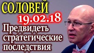 СОЛОВЕЙ. Предвидеть стратегические последствия 19.02.18