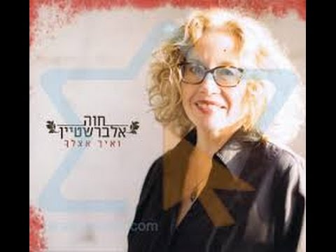 David Melech Yisrael (Chava Alberstein)