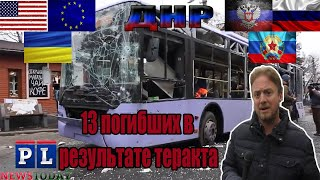 +18 ⚡️⚡️ Украинский теракт убил 13 жителей в ДНР  ⚡️⚡️ Боссе 5 лет назад и сегодня