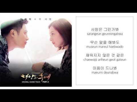 다비치 DAVICHI-「이 사랑 THIS LOVE」 [태양의 후예/太陽的後裔 OST - PART.3] [LYRICS 가사:KOREAN/ROM] 1080P_