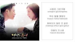다비치 Davichi-「이 사랑 This Love」  태양의 후예/太陽的後裔 Ost - Part.3   Lyrics 가사:korean/rom