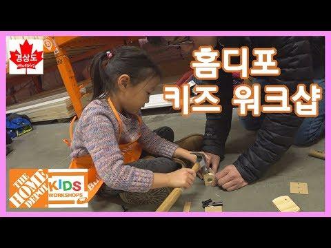 [경상도 캐네디언] 캐나다 홈디포 무료 키즈 워크샵/Home Depot Kids Workshop