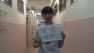 天主教南華中學2號學生會候選內閣Miracle---成員介紹