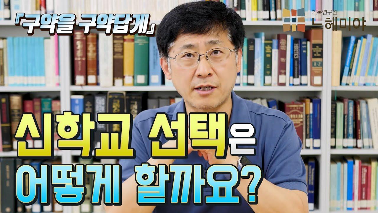 [구약을 구약답게 14화] 신학교 선택은 어떻게 할까요? (김근주 교수)