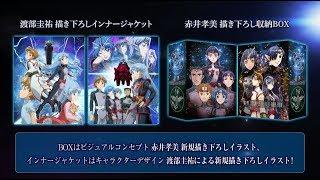 「星界 Complete Blu-ray BOX」2019年12月25日発売告知PV