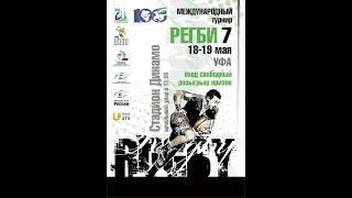 2ой день - Международный турнир Регби 7 18-19 мая 2019 года - УФА