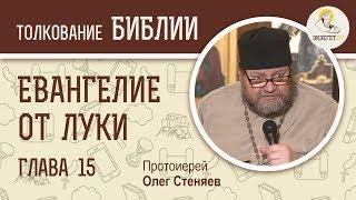 Евангелие от Луки. Глава 15. Протоиерей Олег Стеняев. Новый Завет