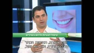 טיפים להפחתת כאביי שיניים | דר' רונן בורדובסקי