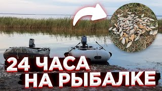 Рыбалка на карася Озеро Уелги Челябинская область 24 часса на рыбалке