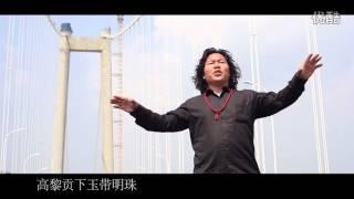 騰沖第一大橋  雲中的路  雲南龍江特大橋之歌 高清