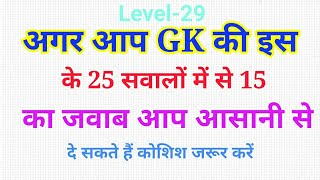 general knowledge for all competitive exams