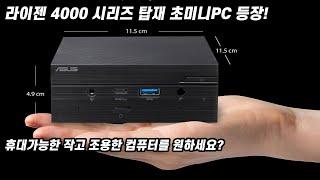 라이젠 4000 시리즈 초미니 PC 등장! - 인텔 N…