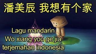 Download lagu Lagu mandarin Wo xiang you ge jia terjemahan indonesia,潘美辰 我想有个家 MP3