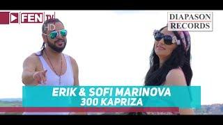ERIK & SOFI MARINOVA ft. Krum  - 300 kapriza / ЕРИК и СОФИ МАРИНОВА ft. Крум - 300 каприза thumbnail