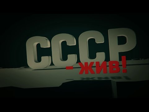 СССР - ЖИВ! (сенсационный документальный фильм 2019)