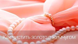 Как чистить золотые украшения с жемчугом(, 2016-01-17T18:17:02.000Z)