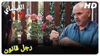أخبر سورميلي مراد عن والده!  القبضاي شينار شان كنان ايميرزالي أوغلو الفيلم التركي