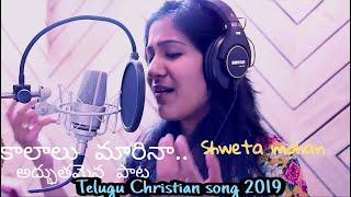New Telugu Latest Christian Song 2019 ,SWETHA MOHAN,lyrics N Tune: Pastor SAMSON RAJU.G..COMING SOON
