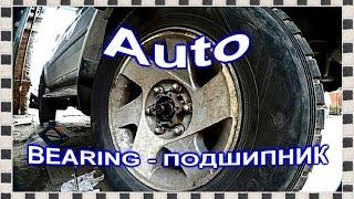 █ Как отрегулировать подшипник передней ступицы. Mitsubishi Pajero Sport. Bearing front hub