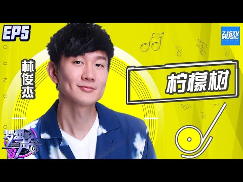 [ CLIP ] JJ林俊杰将粉丝写进歌里 摇滚版《Lemon Tree》实力宠粉!《梦想的声音3》EP5 20181123 /浙江卫视官方音乐HD/