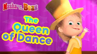Masha and the Bear 🎹💃 THE QUEEN OF DANCE 💃🎹 Best episodes collection 🎬 Happy Earth Day!