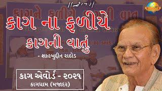 Shahbuddin rathod saheb    Kag Vani \u0026 Hasya Raan    Kag Award 2021 - Kagdham   Morari Bapu