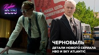 Чернобыль – детали нового сериала 2019 года от HBO и Sky Atlantic