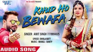 आ गया Amit Singh का नया हिट (SAD SONG ) Khud Ho Bewafa - Bhojpuri Hit Sad Song 2018