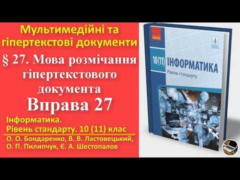 Вправа 27. Мова розмічання гіпертекстового документа | 10(11) клас | Бондаренко