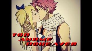 Топ 5 Аниме поцелуев