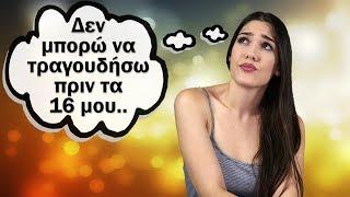 ΔΕΝ ΜΠΟΡΩ ΝΑ ΤΡΑΓΟΥΔΗΣΩ ΠΡΙΝ ΤΑ 16 ΜΟΥ - ΜΑΘΗΜΑΤΑ ΦΩΝΗΤΙΚΗΣ ^^ Miss Chryssanthemis ^^