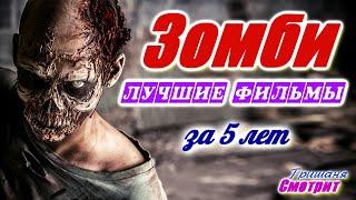 Зомби фильмы с 2015-2019. Лучшие фильмы про зомби за 5 лет