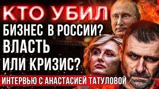 ПУТИН против Бизнеса? БЕЗРАБОТНАЯ РОССИЯ! ПРОБЛЕМЫ предпринимателей и ЖЕСТКИЕ НАЛОГИ! КОРОНАВИРУС!
