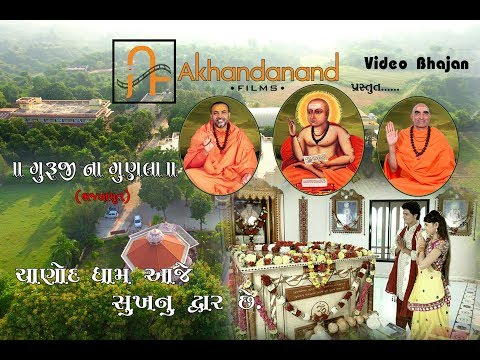 CHANOD DHAM AJE Full HD By Akhandanand Films thumbnail