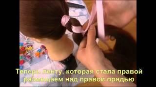 Урок 13 Веревочная коса с лентой