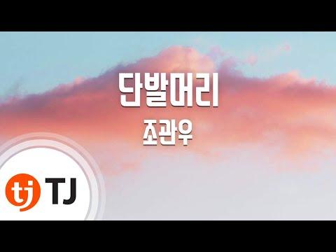 [TJ노래방] 단발머리 - 조관우 (Short Hair - Jo Kwan Woo) / TJ Karaoke
