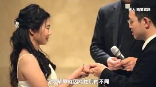 在和平教會舉辦的彩虹婚禮 2015年11月