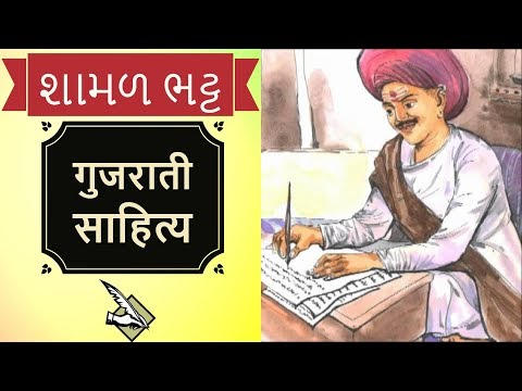 Gujarati Literature - Shamal Bhatt શામળ ભટ્ટ गुजराती साहित्य Gujarat exams & UPSC Optional