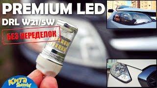 видео Замена лампы ходовых огней Рено Логан 2 и 1: установка и подключение ДХО