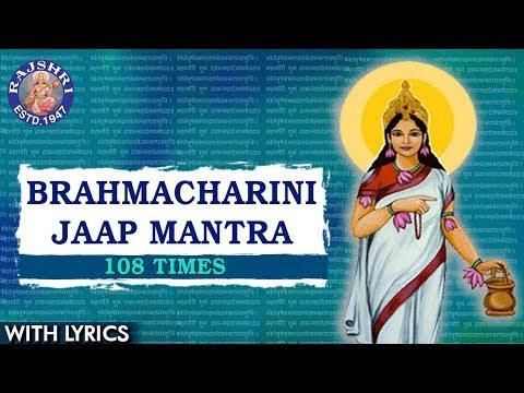 Brahmacharini Jaap Mantra 108 Times | ब्रह्मचारिणी जाप मंत्र | Day 2 Mantra | Day Colour - Green