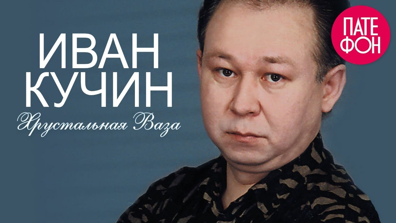 Иван кучин хрустальная ваза (audio) youtube.