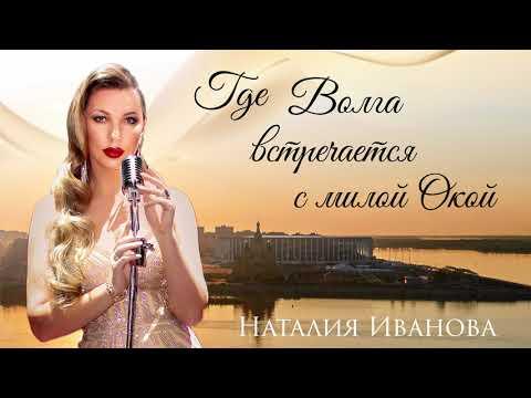 Наталия Иванова - Где Волга встречается с милой Окой