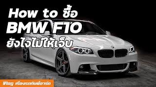 How to ซื้อ BMW ซีรีย์ 5 F10 มือสองยังไงไม่ให้เจ็บ l รุ่นไหน ปีไหน ตัวไหนคุ้ม