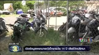 ข่าว3มิติ เปิดข้อมูลพยานกรณีเด็กชายวัย 14 ปี ตายปริศนา  (17 กรกฎาคม 2562)